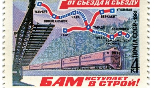 A Soviet propaganda postcard encourages the building of the Baikal-Amur mainline