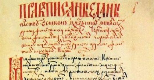 Grand Duchy's main legal document, its First Statute (1529), originally written in Old Belarusian language